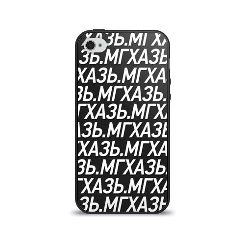 Чехол для Apple iPhone 4/4S силиконовый глянцевый МГХАЗЬ. от Всемайки
