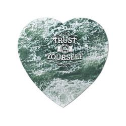 Верь в себя