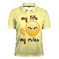 Моя жизнь - мои правила