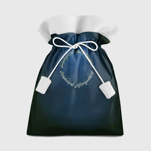 Подарочный 3D мешок Кольцо вселастия