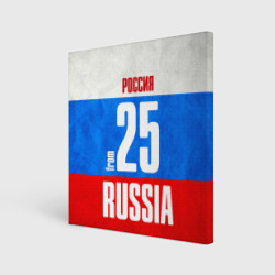 Russia (from 25)