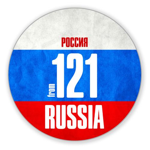 Коврик круглый Russia (from 121) от Всемайки