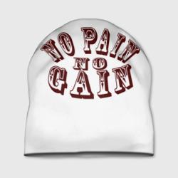 нет боли, нет успеха