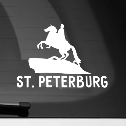 Наклейка на автомобиль Санкт-Петербург