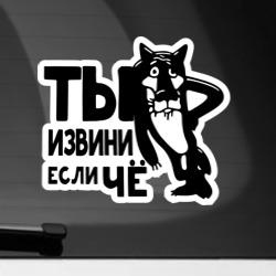 Ты извини - интернет магазин Futbolkaa.ru