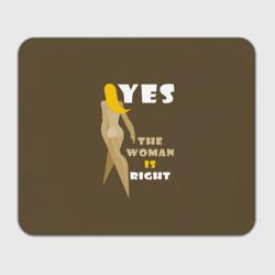 Женщина права