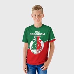 Мы паровозы - интернет магазин Futbolkaa.ru