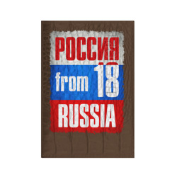 Russia (from 18)