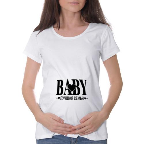 Baby лучшая семья