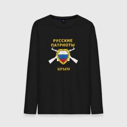 Русские патриоты - Крым