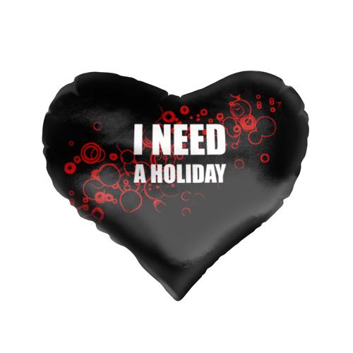 Мне нужен праздник