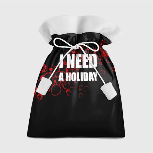 Подарочный 3D мешок Мне нужен праздник
