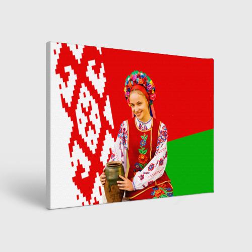Холст прямоугольный  Фото 01, Беларусь 3
