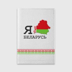Люблю Беларусь