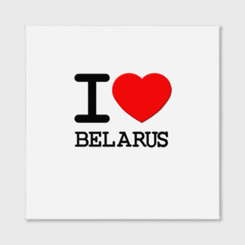 Холст квадратный  Фото 02, Люблю Беларусь 3