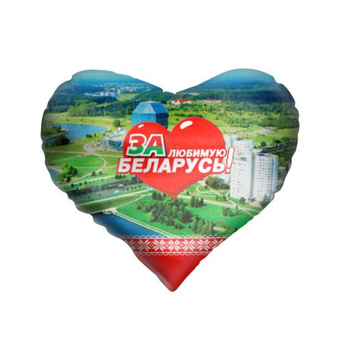 Подушка 3D сердце  Фото 01, За Беларусь!