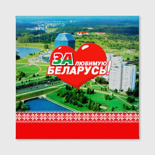 Холст квадратный  Фото 02, За Беларусь!