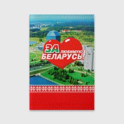 За Беларусь!