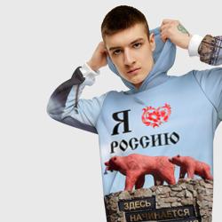 Я - русский