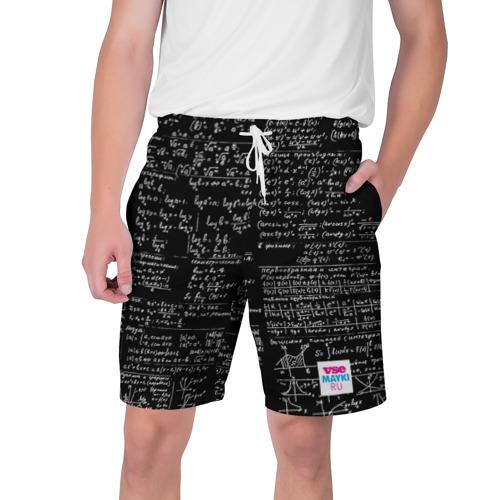 Мужские шорты 3D  Фото 01, Шпаргалки