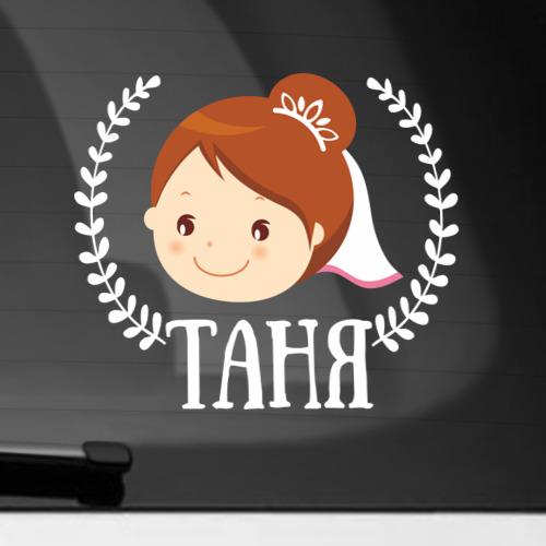 Наклейка на автомобиль Таня