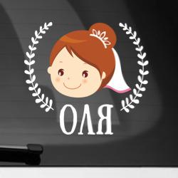 Оля - интернет магазин Futbolkaa.ru