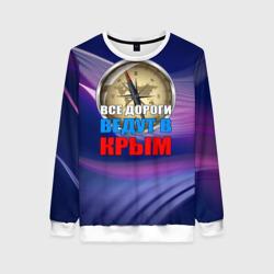 Крым 3D