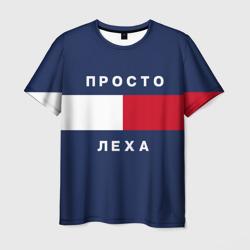 Леша - интернет магазин Futbolkaa.ru