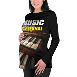 Музыка вечна