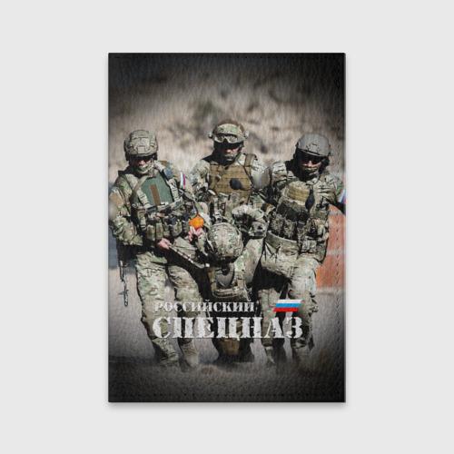 Обложка для паспорта матовая кожа  Фото 01, Спецназ России