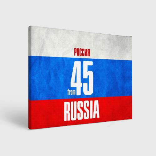 Холст прямоугольный  Фото 01, Russia (from 45)