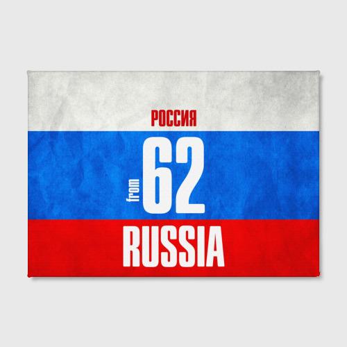 Холст прямоугольный  Фото 02, Russia (from 62)