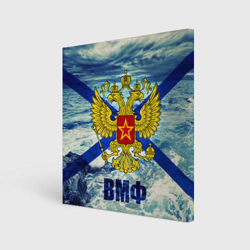 Холст квадратный  Фото 01, ВМФ