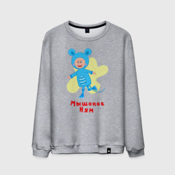 Кукутики - Мышонок Ням