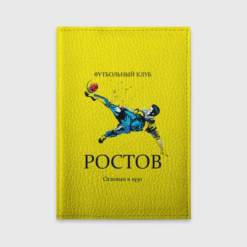 Обложка для автодокументов ФК Ростов