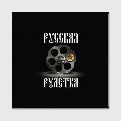 Холст квадратный  Фото 02, Русская рулетка