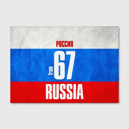 Холст прямоугольный  Фото 02, Russia (from 67)