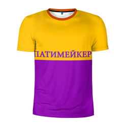 Патимейкер
