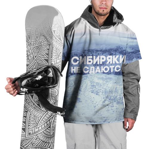 Накидка на куртку 3D  Фото 01, Сибирь