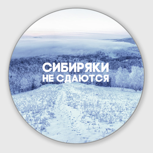 Коврик для мышки круглый Сибирь Фото 01