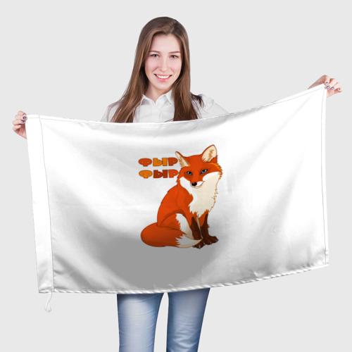 VseMayki.ru / Флаг 3D Лиса фыр фыр One