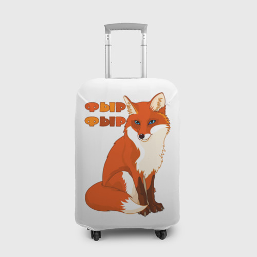 VseMayki.ru / Чехол для чемодана 3D Лиса фыр фыр S