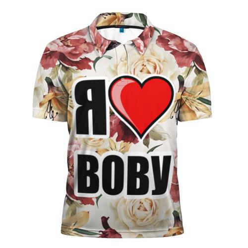 Мужская рубашка поло 3D Я люблю