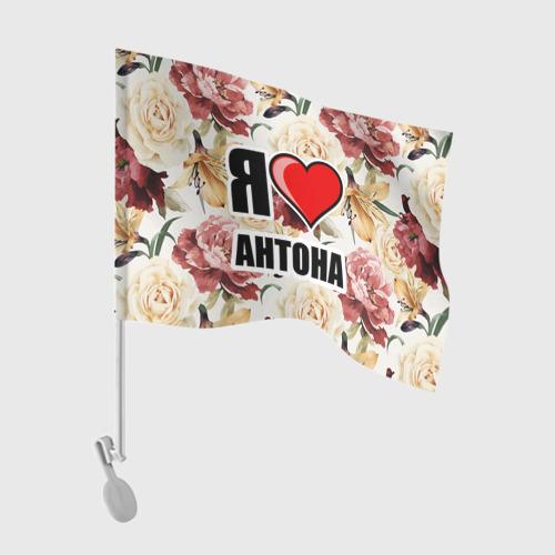 Флаг для автомобиля  Фото 01, Я люблю
