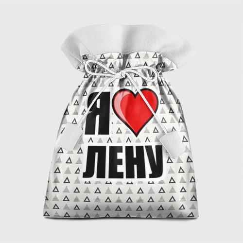 Подарочный 3D мешок  Фото 01, Я люблю