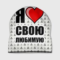 Я люблю