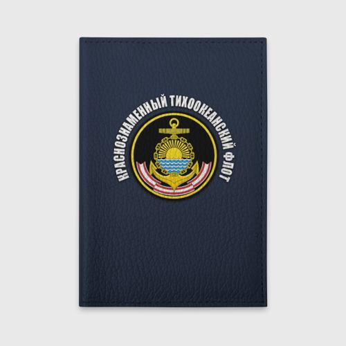 Обложка для автодокументов  Фото 01, Краснознам тихоокеанский флот