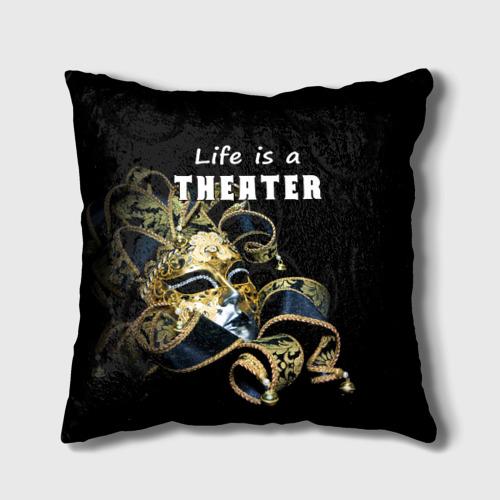 Жизнь - это театр