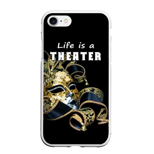 Чехол для iPhone 7/8 матовый Жизнь - это театр Фото 01