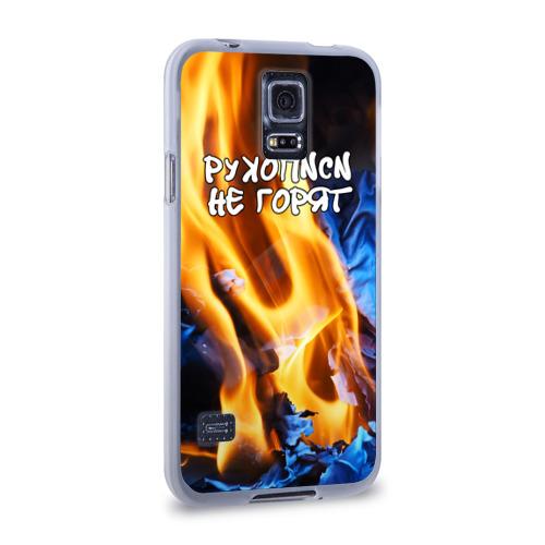 Чехол для Samsung Galaxy S5 силиконовый  Фото 02, Рукописи не горят